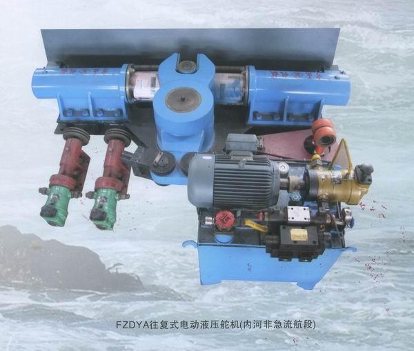 FZDYA往复式电动液压舵机(内河非急liuhangduan)
