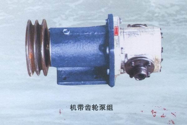 机带齿轮泵zu