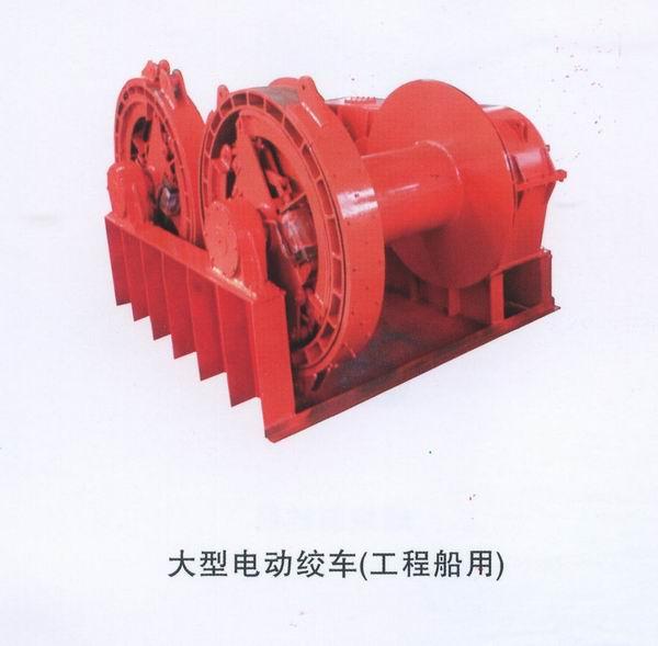 大型电动绞车(工程船用)